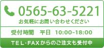 TEL 0565-63-5221