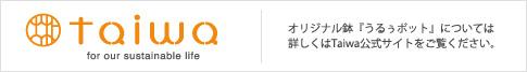 Taiwa公式サイト
