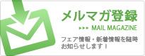 メルマガ登録受付中!